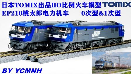 """【非专业模型测评163期】TOMIX出品HO比例火车模型——JR货物EF210""""桃太郎""""电力机车"""