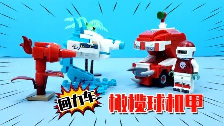 植物大战僵尸玩具:火焰豌豆和冰龙草对战橄榄球机甲回力战车