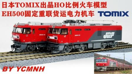 """【非专业模型测评165期】TOMIX出品HO比例火车模型——JR货物铁道EH500""""金太郎""""交流传动电力机车"""