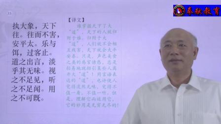 《道德经》第35章@奉献教育