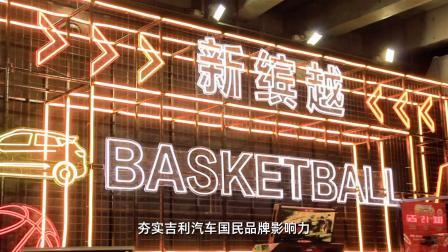 以篮球之名集结 新缤越如何与年轻人玩在一起?