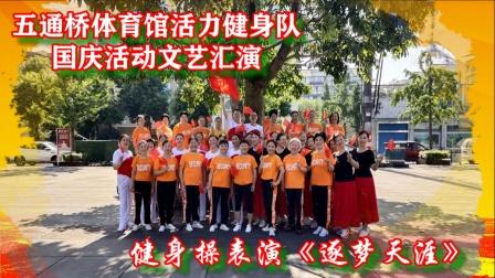 精彩的集体健身操《逐梦天涯》国庆活动汇演