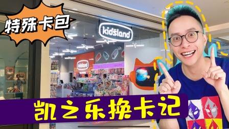冲鸭!为了特殊卡包!逛上海凯之乐!