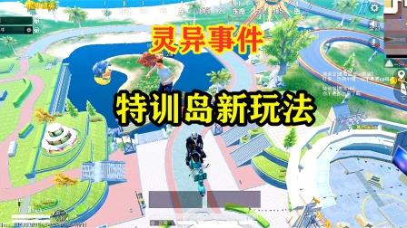 """灵异事件:特训岛新玩法,玩家骑上小绵羊便可以""""遨游""""天空"""