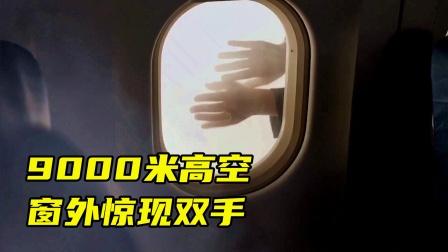 飞机飞上9000米高空,窗外出现一双手!纪录片