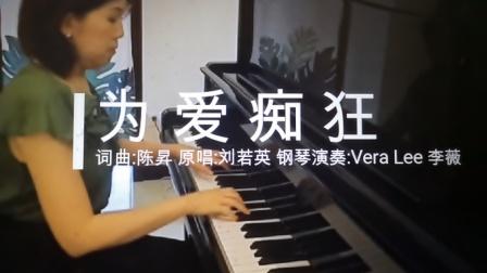 为爱痴狂(原唱刘若英)钢琴演奏:VeraLee(李薇)