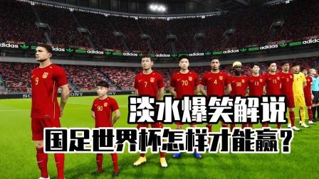 用实况足球的方式解说中国男足VS越南队,国足12强赛加油!