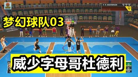 【2k22】梦幻球队03:字母哥+威少+杜德利!打爆钻石