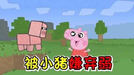 我的世界:佩奇来到我的世界被小猪嫌弱,气的她啃猪排!