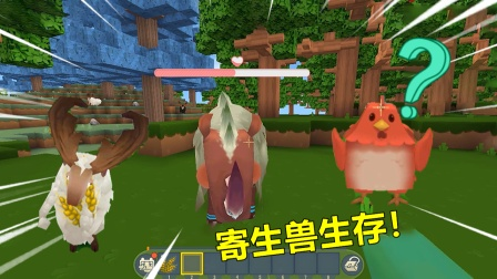 迷你世界:寄生兽生存!忆涵见死不救变成飞鸡,可怜小晓四处逃逸