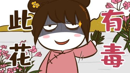夹竹桃有毒,为什么还到处栽种?
