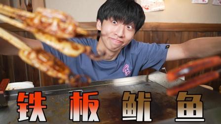 为了在家能吃到铁板鱿鱼,帅小伙买来商用铁板鱿鱼机,这味道开店