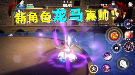 """航海王热血航线:全新角色""""龙马""""竞技场实战,别管强不强,帅啊"""