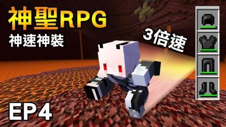 【红月】我的世界 神圣RPG模块生存 EP.4 神速神装