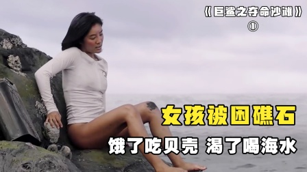 女友和女上司掉水里,你先救谁?冒险电影《巨鲨之夺命沙滩》