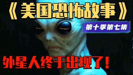 外星人现身!不管男女都会怀孕!