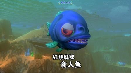 天铭 海底大猎杀 第三季 68 红烧麻辣食人鱼,持续搞笑中!