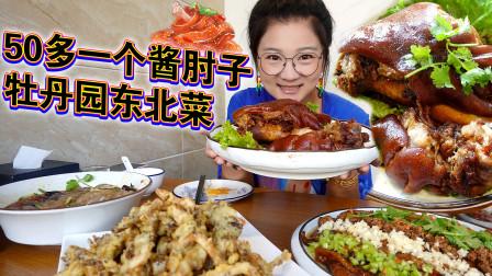 【逛吃北京】牡丹园东北菜小馆,50多一个大肘子,四个菜摆满一桌