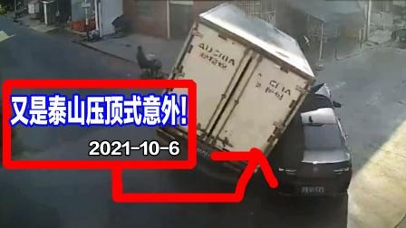 泰山压顶式交通事故,好在是小型货车,轿车没被压扁