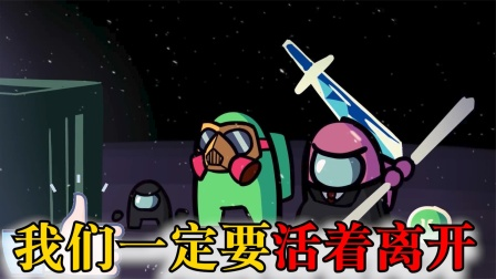 Among us:飞船坠机在外星球