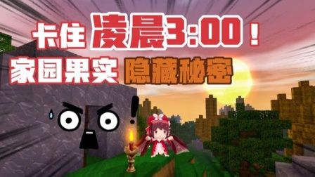 迷你世界:卡住游戏和现实的凌晨三点!家园果实的隐藏秘密?