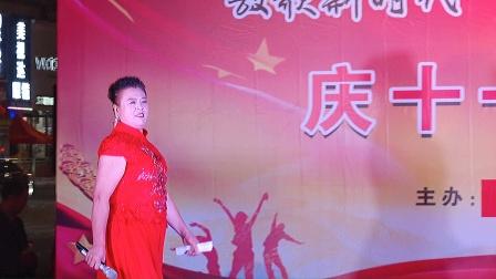 9舞蹈《爱我中华》舞蹈队/演唱:迟晓云2021.9.29