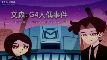 各种迷宫和各种暗道《文森:G4人偶事件》第3期