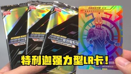 奥特曼卡片炫彩版第4弹,售价30元,能开出稀有SLR卡吗?