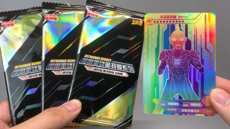 奥特曼卡片炫彩版第四弹,售价30元,能不能开出SLR卡?