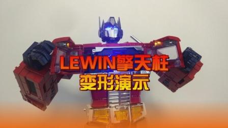 LW擎天柱变形演示