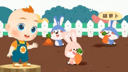 JOJO认知启蒙:爱吃胡萝卜的兔子 宝宝巴士游戏