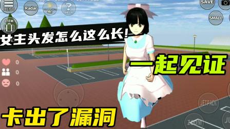樱花校园模拟器:揭秘女主头发竟然长得这么长,原来是bug