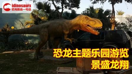 国外恐龙公园游玩 - 定制的侏罗纪恐龙模型