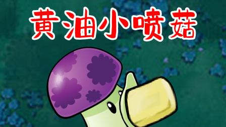 黄油小喷菇你见过吗?