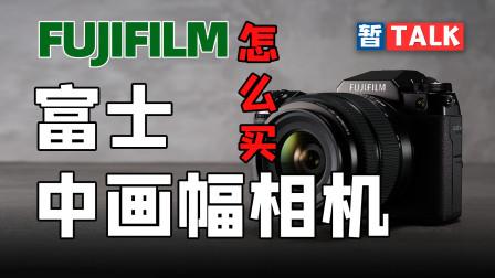 富士GFX中画幅相机值得买吗?