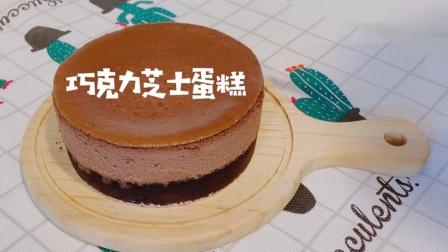 巧克力芝士蛋糕,口感非常的丰富,大人小孩都爱吃!