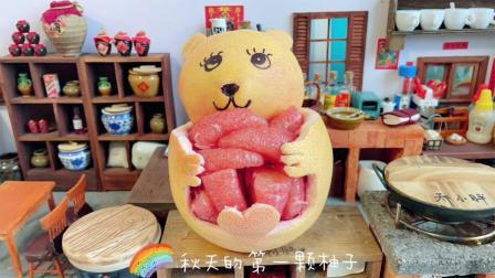 这应该是秋天的第一颗柚子最完美的剥法吧,连姿势都是爱你的形状