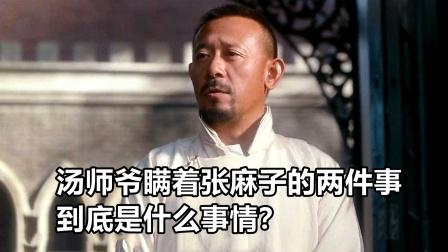 《让子弹飞》汤师爷在临死前想说的事情,到底是什么?