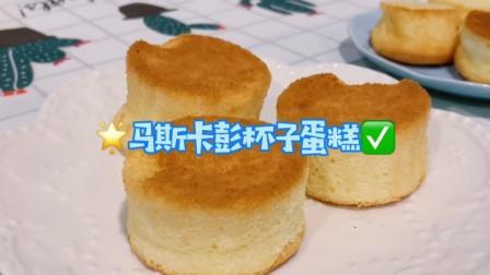 做一盘纸杯蛋糕,口感细腻,柔软香甜,一学就会