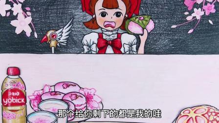 定格动画:测评最新包装樱花马卡龙,出乎意料的难以下咽