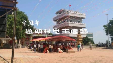 通明村忠王宫诞(辛丑年)