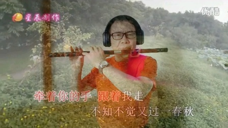 牵手观姻-竹笛D2