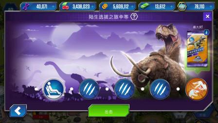 侏罗纪世界:陆生选拔之旅,选的几个凶残的恐龙