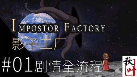 【影子工厂】剧情流程01 悬疑杀人案