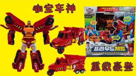 咖宝车神重工战队二合体系列变形机器人,重载豪登玩具开箱!