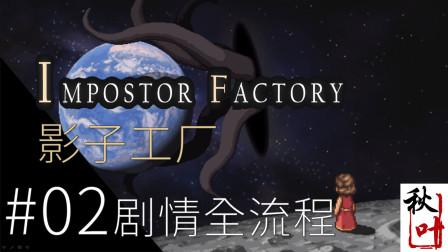 【影子工厂】剧情流程02 怒喂狗粮