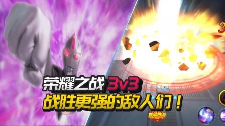 奥特曼:荣耀之战3v3战胜更强的敌人们!