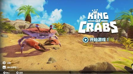 螃蟹之王:你玩过这款游戏吗?