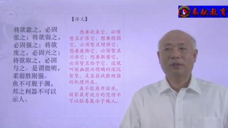 《道德经》第36章@奉献教育