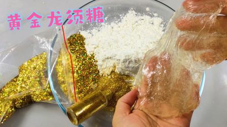 用三种金黄色材料做只能玩的龙须糖,会做出黄金龙须糖吗
